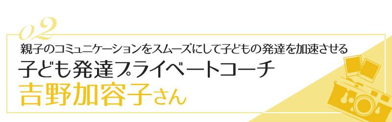 子ども発達プライベートコーチ 吉野加容子さん