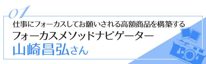 フォーカスメソッドプロデューサー 山崎昌弘さん