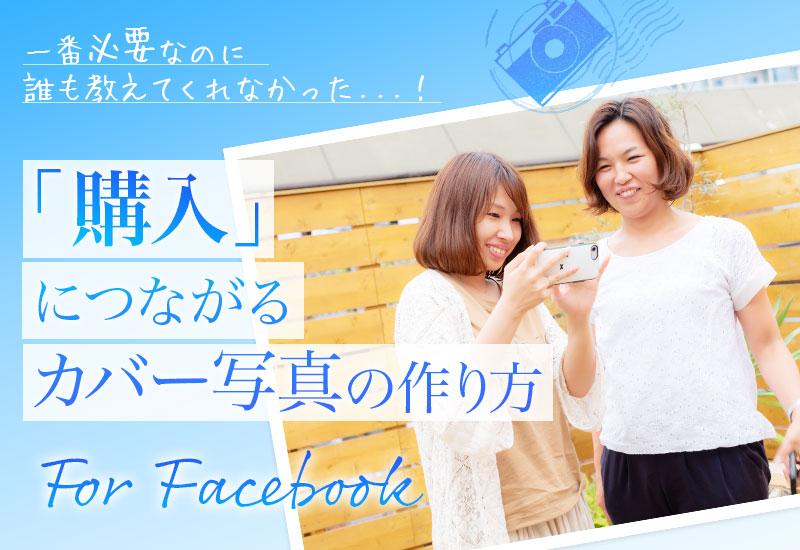 「購入」につながるカバー写真の作り方 For Facebook