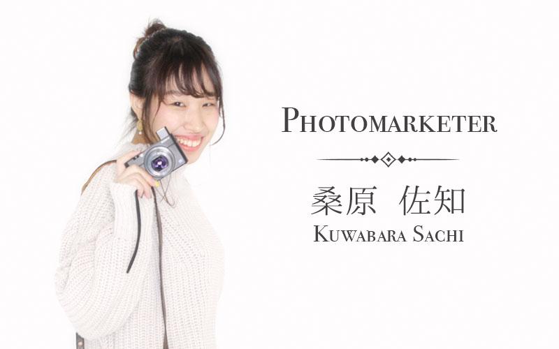 Photomarketer 桑原佐知